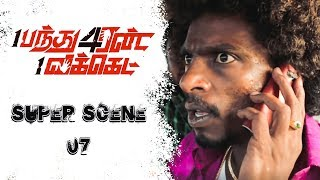 1 Pandhu 4 run 1 wicket - Tamil Movie | Scene 7 | Vinay Krishna | Shree man