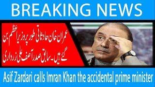 Asif Zardari calls Imran Khan the accidental prime minister | 17 January 2019 | 92NewsHD