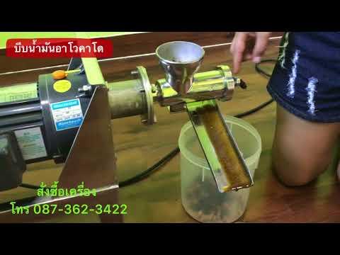 Avocado oil cold press