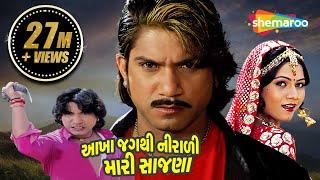 Aakha Jagthi Nirali Mari Sajna   Full Gujarati Movie (HD)   Vikram Thakor   Mamta Soni