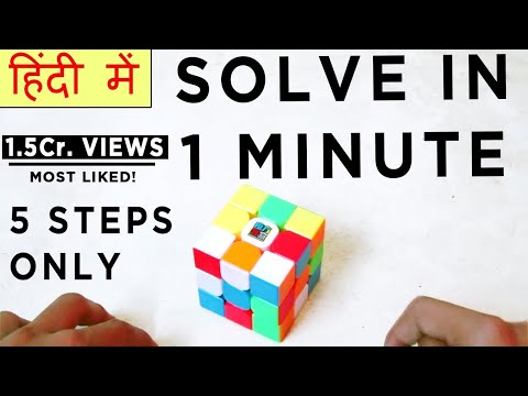How To Solve 3*3 Rubik's Cube In 1 Minute | Solve a Rubiks Cube Easily in 5 steps - HINDI