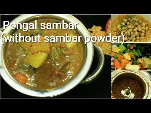 Sambar without sambar powder - Sambar recipe - Pongal sambar - How to make South Indian sambar