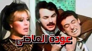 فيلم عودة الماضي - Awdet El Mady Movie