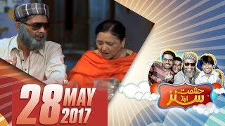 Hashmat Ki Hoshiyari Ramzan Mein   Hashmat & Sons   SAMAA TV   28 May 2017