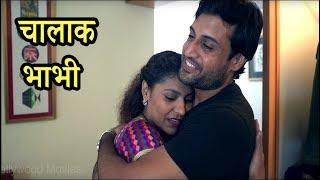 चालाक भाभी- Chaalak Bhabhi – New Hindi Short Movie – Film 2020