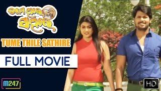 Tume Thile Sathire | Full Length Movie | Odia Movie | Deepak & Ragini