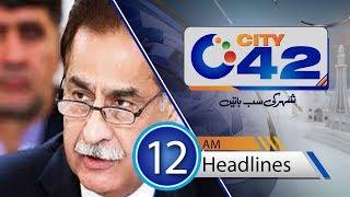 News Headlines | 12:00 AM | 20 Jun 2018 | City42
