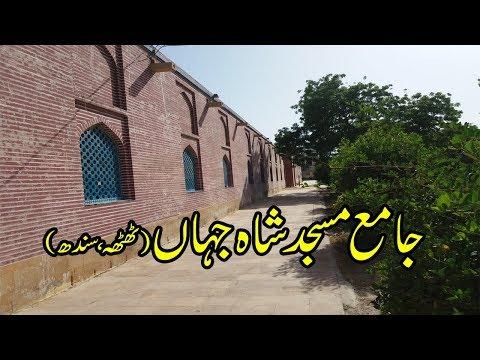 JAMA MASJID SHAH JAHAN (Thatta, Sindh)