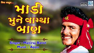 Maadi Mune Vagya Ban - Maniraj Barot | Superhit Lok Geet | માડી મુને વાગ્યા બાણ | Full Audio Song
