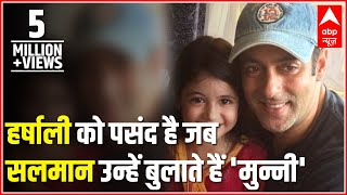 Bajrangi Bhaijaan fame Harshali says she loved when Salman Khan used to call her