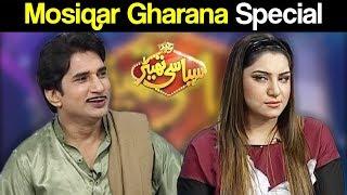Mosiqar Gharana Special - Syasi Theater - 12 December 2017 - Express News