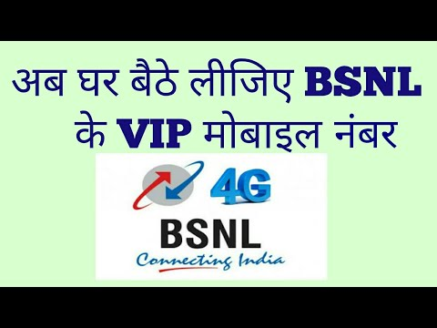 HOW TO GET BSNL VIP NUMBERS