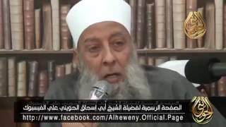 جديد - بكاء الشيخ أبي اسحاق الحويني أثناء القاءه موعظة مؤثرة