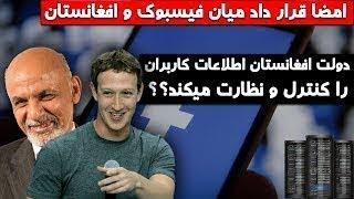 Download وزارت مخابرات افغانستان با فیسبوک قرار داد امضا کرد کابل پلس Kabul Plus Video
