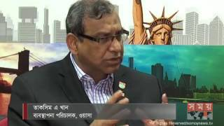 Taqsem A Khan, Managing Director of Dhaka WASA was in interview with Samoy TV, Bangladesh