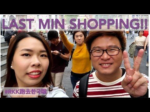 RKK Korea Trip 2017 Day 9 Vlog | LOTTE MART, MYEONGDONG & LIMPEH SAYS