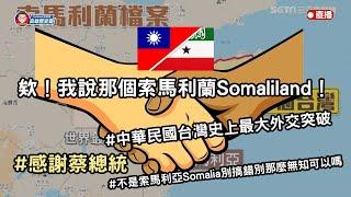 欸!我說那個索馬利蘭Somaliland! #感謝蔡總統 #中華民國台灣史上最大外交突破 #不是索馬利亞Somalia別搞錯別那麼無知可以嗎【歷史哥閒談時間】(第259篇)109.07.03