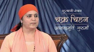 Download Anandmurti Gurumaa Bhajans Mr Jatt My Mp3 Song