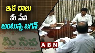 AP Govt Decided to close the Mee Seva Centers | AP Latest News | ABN Telugu
