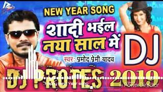 Shadi Bhail Naya Saal Me (Pramod Premi Yadav) Videos - 9tube tv