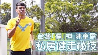 台灣「欄」神陳奎儒  私房健走祕技 | 康健陪你練