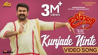 Ittymaani Made In China | Kunjade Ninte Manassil Video Song | 4Musics | Mohanlal | Shankar Mahadevan