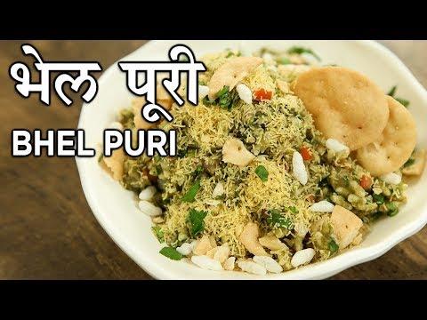 भेल पूरी  | Bhel Puri Recipe In Hindi | How To Make Bhel Puri | Bhel Puri Receipe | Harsh Garg