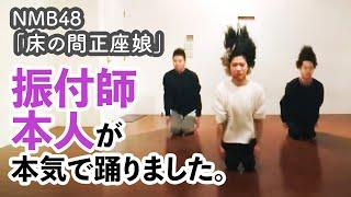 Download NMB48「床の間正座娘」振付けてみた / CRE8BOY Video