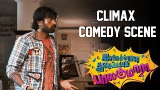 Idharkuthane Aasaipattai Balakumara | Climax Comedy Scene | 2013 Movie