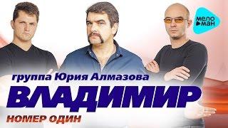 Группа ВЛАДИМИР -  Номер один   (Альбом 2016)