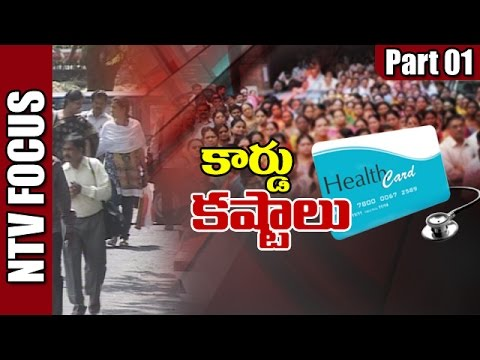 AP and Telangana Governments Skips Employees Health Scheme | Focus | Part 1 | NTV