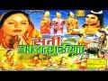 Download  Dhola - Sati Ansuiya    सती अनुसुईया    Nemichand Kushwaha   Trimurti Cassettes MP3,3GP,MP4