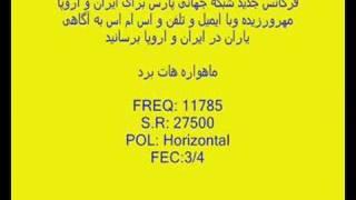#x202b;فرکانس جدید شبکه جهانی پارس برای ایران و اروپاnew Frq Parstv#x202c;lrm;