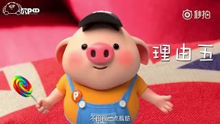 【人人愛我豬小屁】第43話豬小屁日常:我憑自己本事長的肉,為什麼要減肥