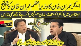 Heated debate between PM Imran Khan and Anchor Imran Khan