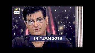 Sitaroon Ki Baat Humayun Ke Saath - 14th January 2018 - ARY Digital Show
