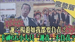 2019.12.04大政治大爆卦完整版(上) 謝:楊蕙如我都要負責? 卡神GG小夫只「謝責」不負責?