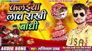 Shashi lal yadav mp3 HD Mp4 Download Videos - MobVidz