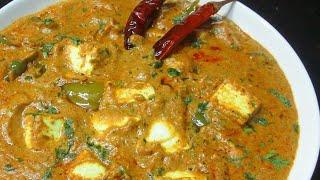 Paneer Kolhapuri Recipe without Onion & Garlic -Special Paneer Recipe/No Onion No Garlic Jain Recipe