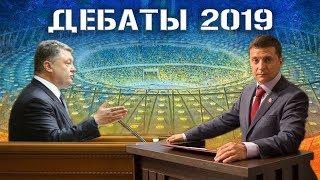 Зеленский ПРОТИВ Порошенко - главные ДЕБАТЫ 2019 на НСК