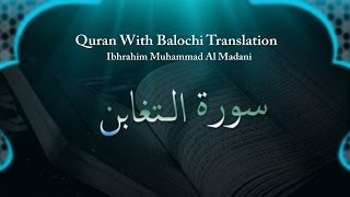 Ibrahim Muhammad Al Madani - Surah Taghabun - Quran With Balochi Translation