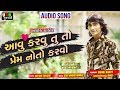Download  Aavu Karvu Tu To Prem Noto Karvo! Hd Audio! Ashok Thakor! New Sad Song 2018! Udb Gujarati  MP3,3GP,MP4
