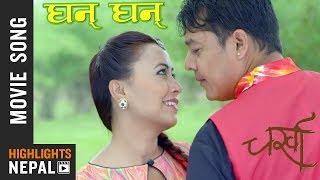 Ghan Ghan Madal Ghankyo - New Nepali Movie Charkha Song 2017   Dilip Rayamajhi, Junu Rijal (Kafle)