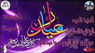 أغنية العيد الجزائرية المشهورة من زينو نهار اليوم صحا عيدكم النسخة الحديثة