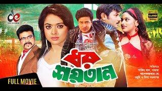 Dhor Soytan , Bangla Movie 2018 , Shakib Khan, Sahara, Alexander Bo, Misha , Full HD