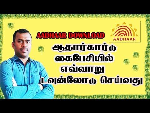 Xxx Mp4 Aadhaar Download Mobile Phone ஆதார்கார்டு கைபேசியில் எவ்வாறு டவுன்லோடு செய்வது 3gp Sex