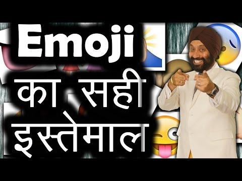 Emoji का सही इस्तेमाल   TsMadaan