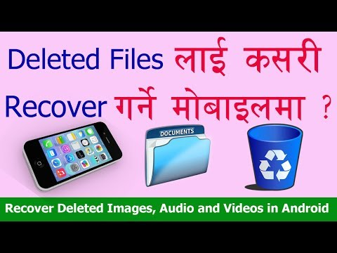 [in Nepali] How To Recover Deleted Files like Images, Videos, Audio in Android II Android App Review
