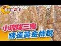 小琉球三鬼 傳奇締造黃金傳說 無敵海景 小琉球大峽谷 《新台灣大體驗》第186集