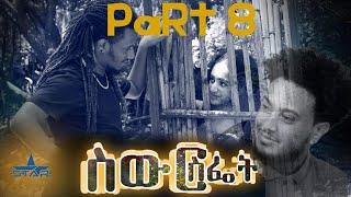 Star Entertainment New Eritrean Series Movie // Swur Sfiet Part 8 - ስውር ስፌት 8ይ ክፋል